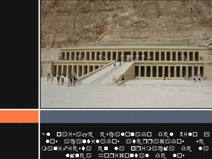 El paisaje escalonado del Nilo y los acantilados aterrazados  se manifiesta en la primaca de la lnea horizontal de los edificios