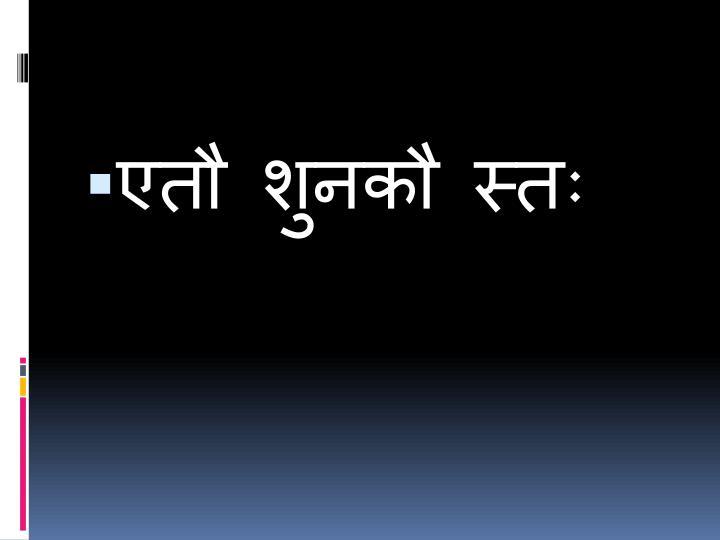 एतौ शुनकौ स्तः