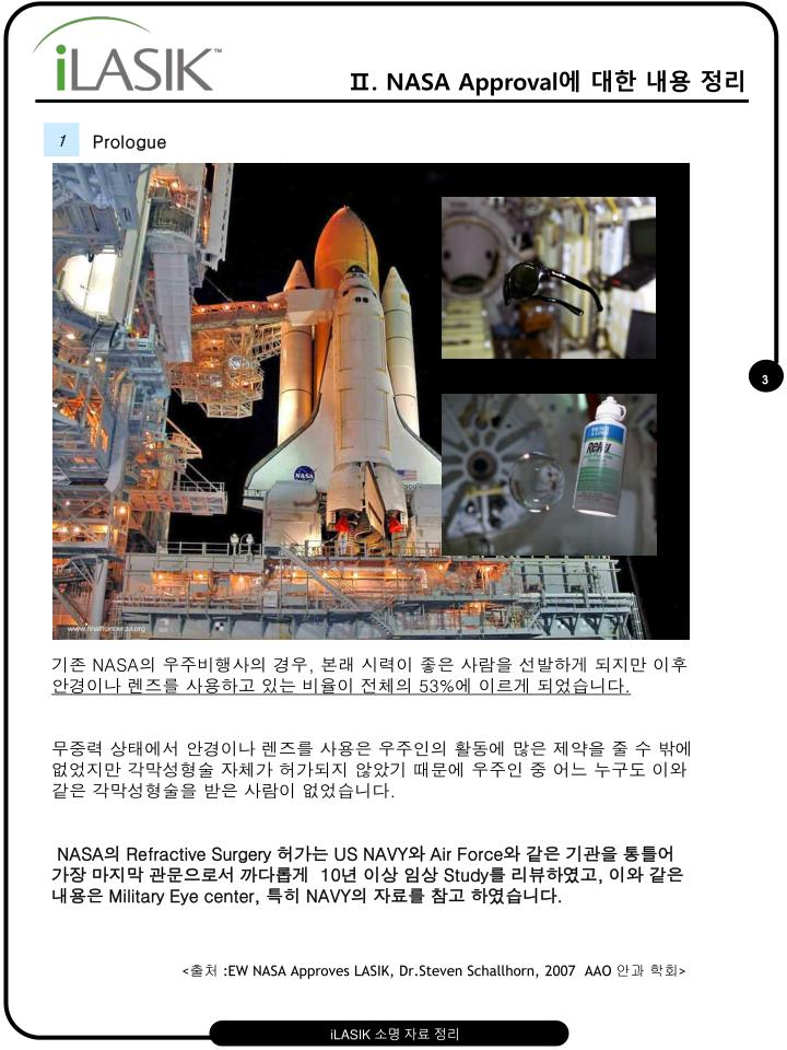 Ⅱ. NASA Approval