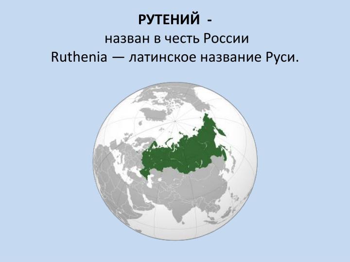РУТЕНИЙ