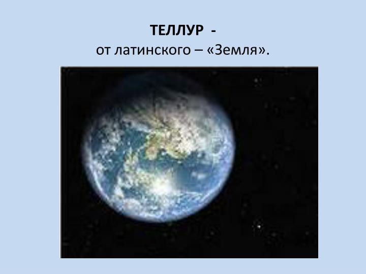 ТЕЛЛУР