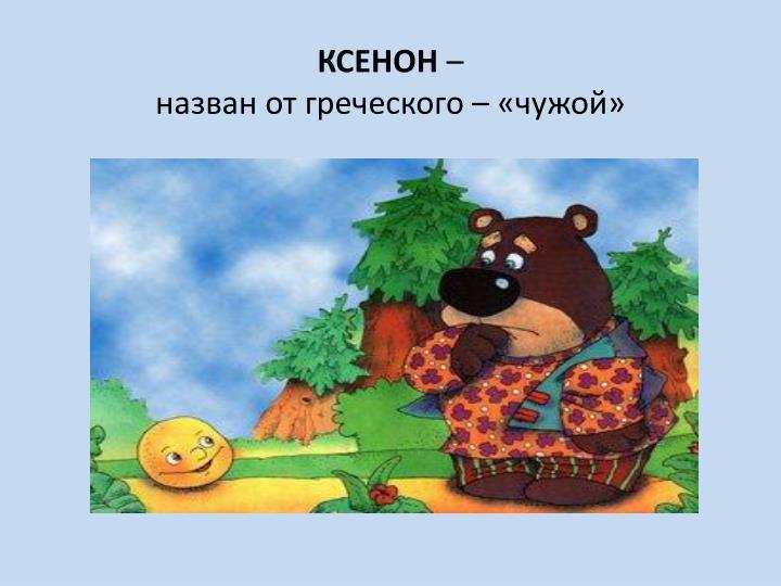 КСЕНОН