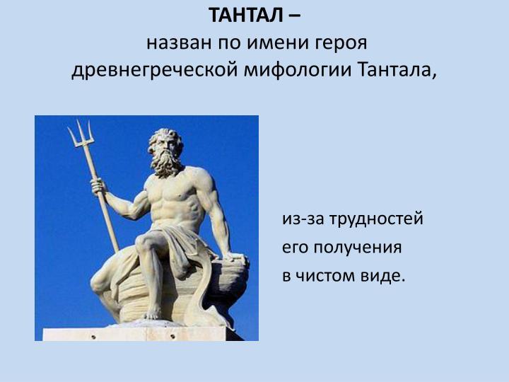 ТАНТАЛ –