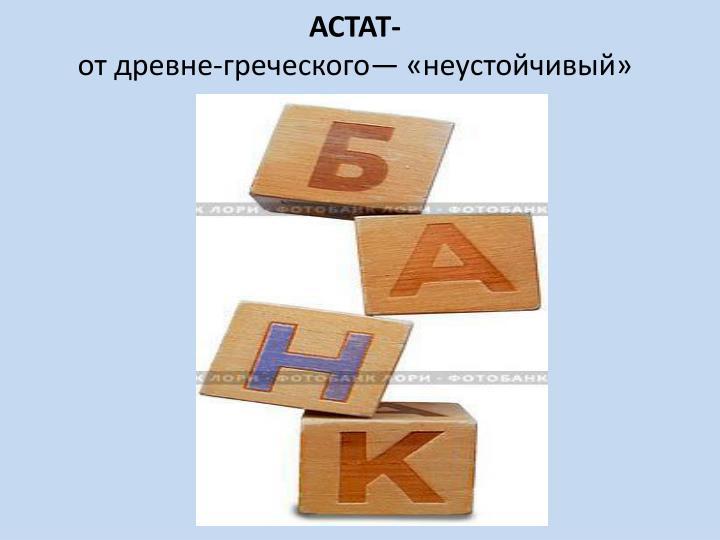 АСТАТ-