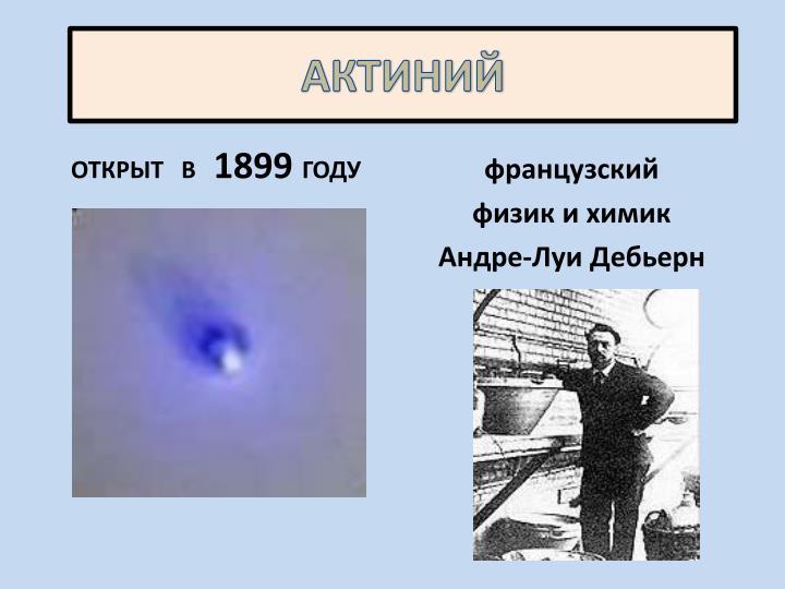 ОТКРЫТ   В