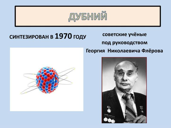 СИНТЕЗИРОВАН В
