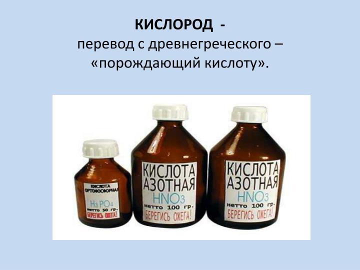 КИСЛОРОД  -
