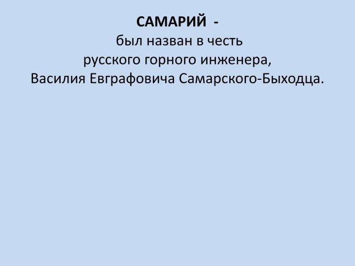 САМАРИЙ