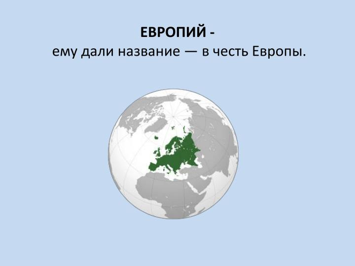 ЕВРОПИЙ