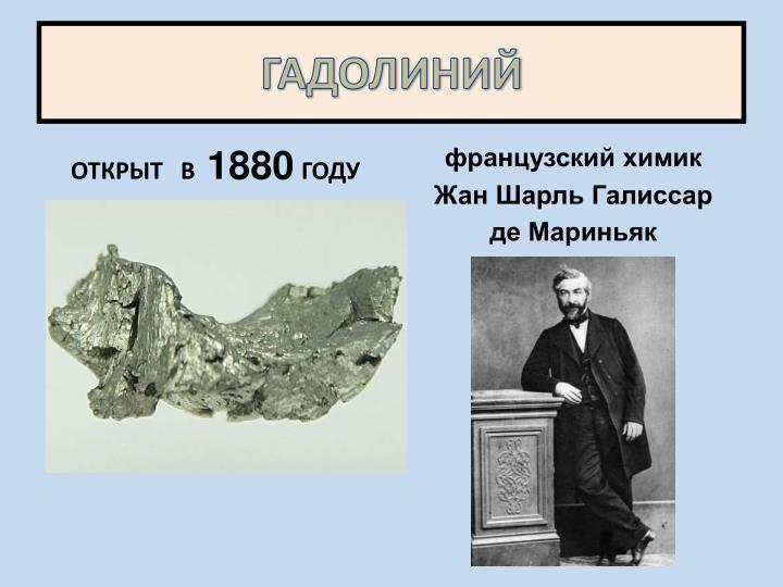 ГАДОЛИНИЙ