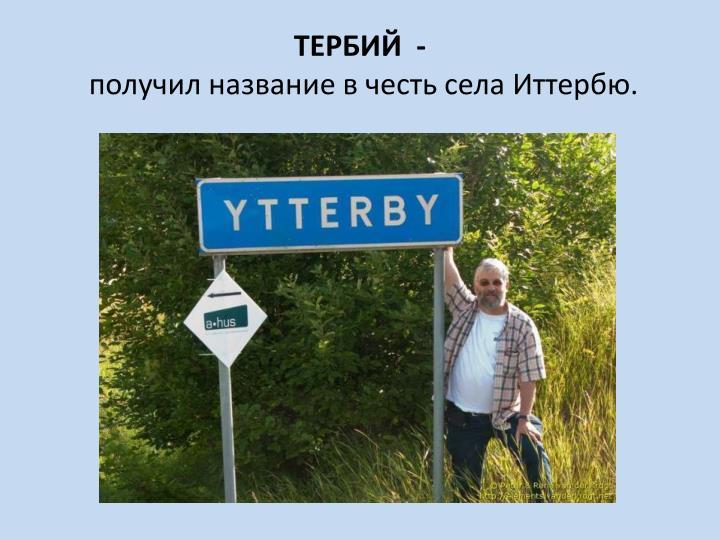 ТЕРБИЙ