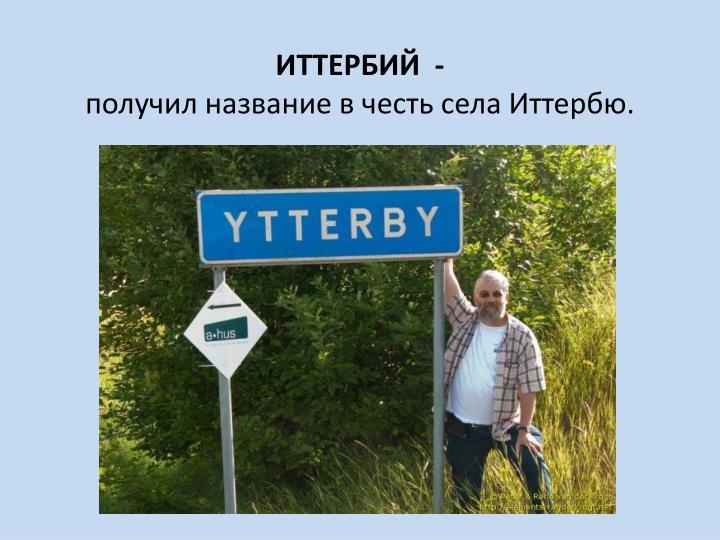 ИТТЕРБИЙ