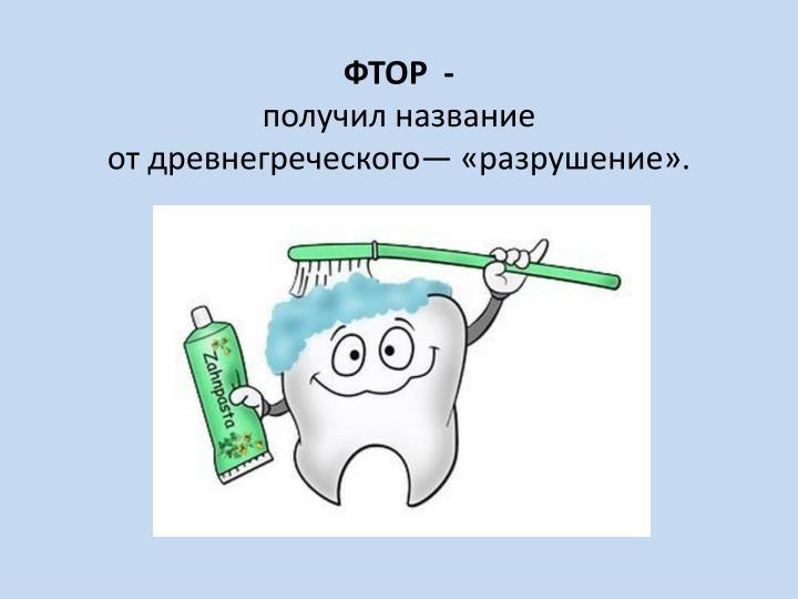 ФТОР  -