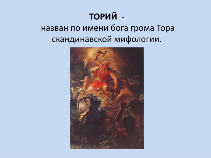 ТОРИЙ  -