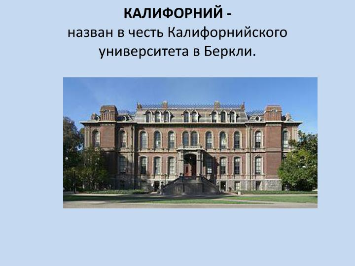 КАЛИФОРНИЙ -