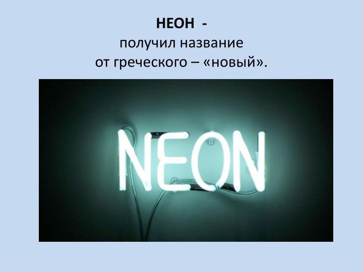НЕОН  -