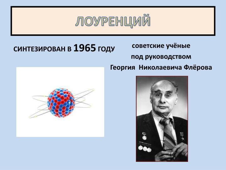 ЛОУРЕНЦИЙ