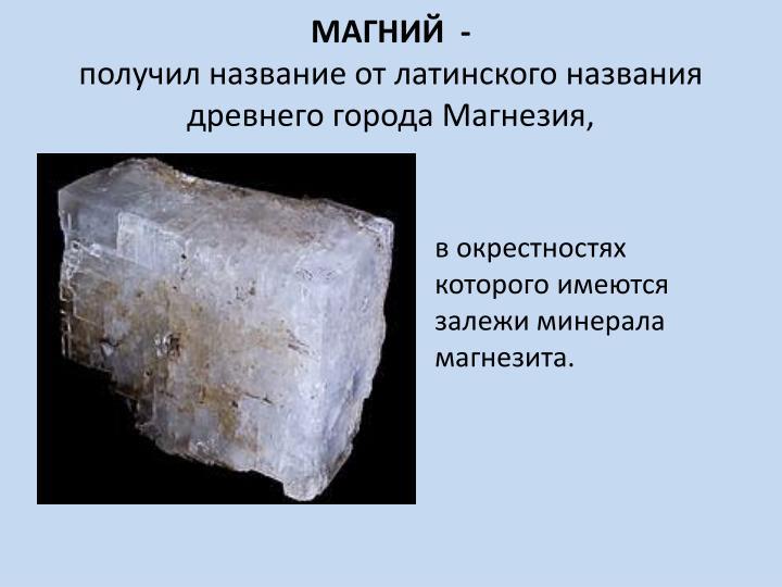 МАГНИЙ  -