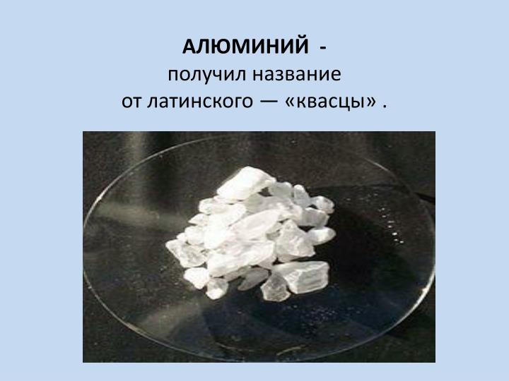 АЛЮМИНИЙ  -