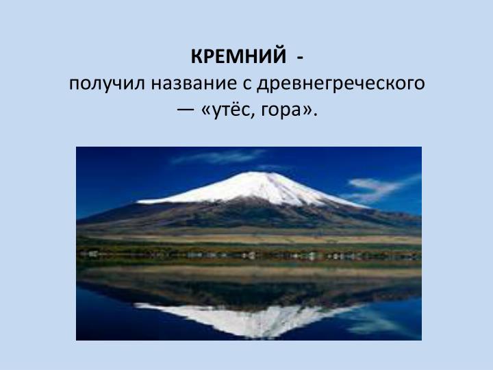 КРЕМНИЙ  -