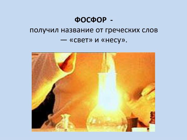 ФОСФОР  -