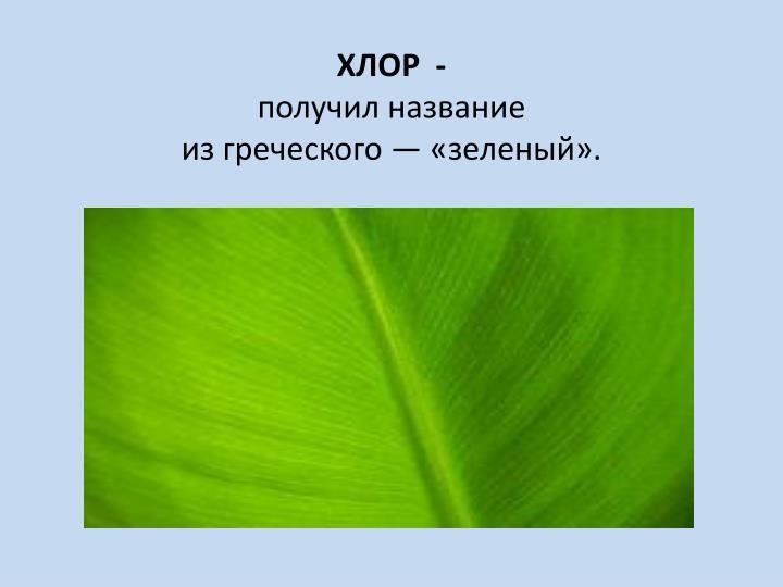 ХЛОР  -