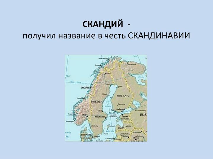 СКАНДИЙ  -