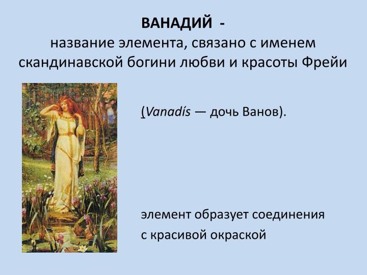 ВАНАДИЙ  -