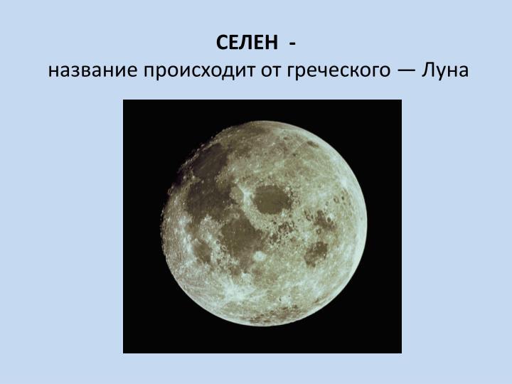 СЕЛЕН