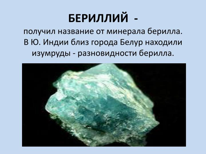 БЕРИЛЛИЙ  -