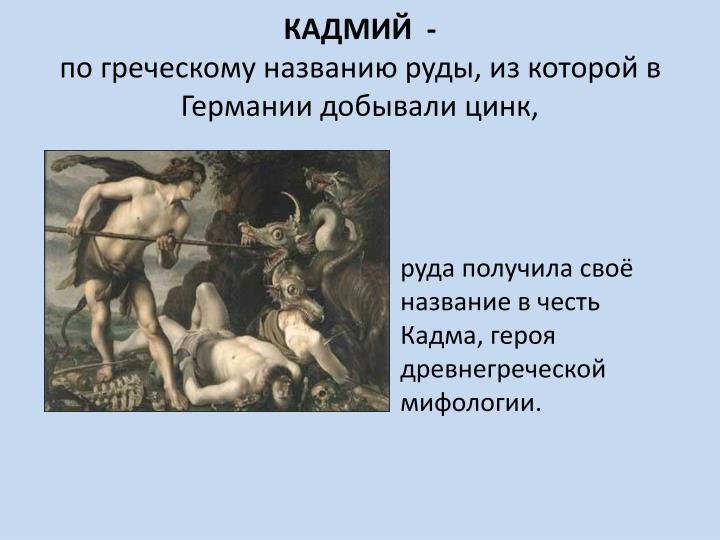 КАДМИЙ