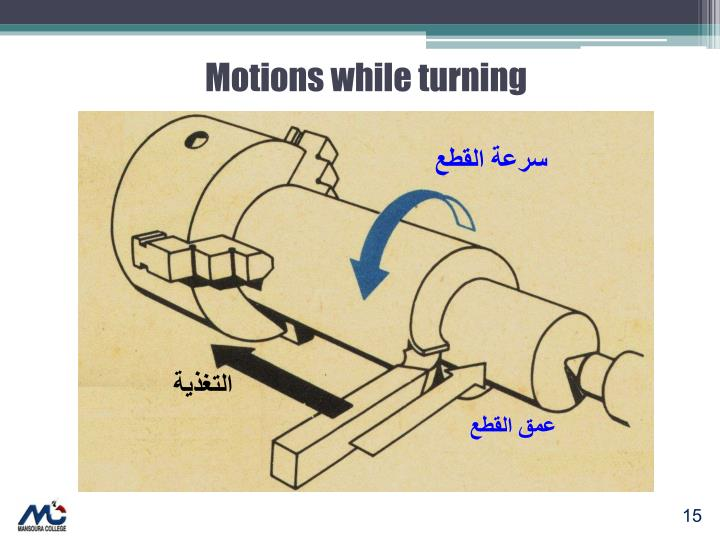 Motions while turning