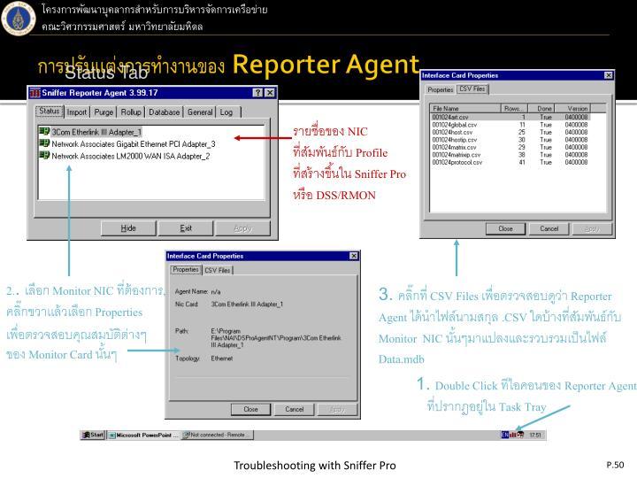 การปรับแต่งการทำงานของ Reporter Agent
