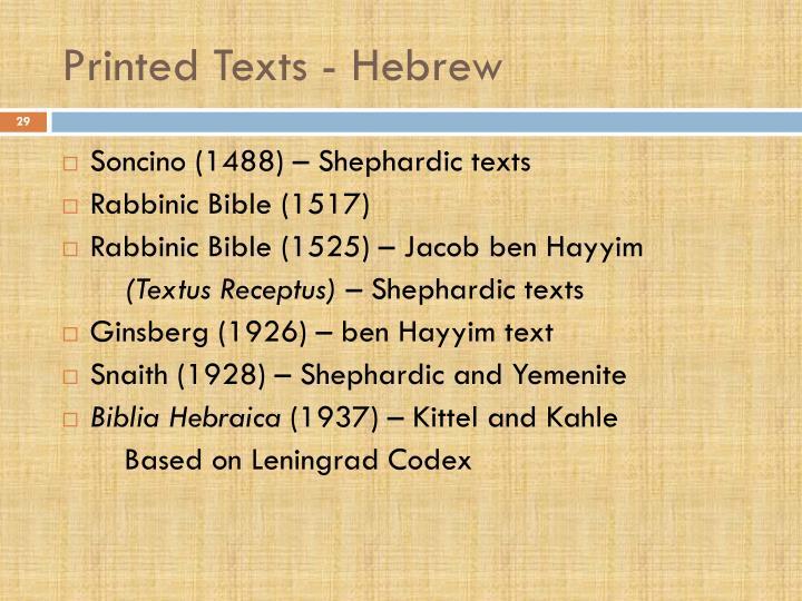 Printed Texts - Hebrew