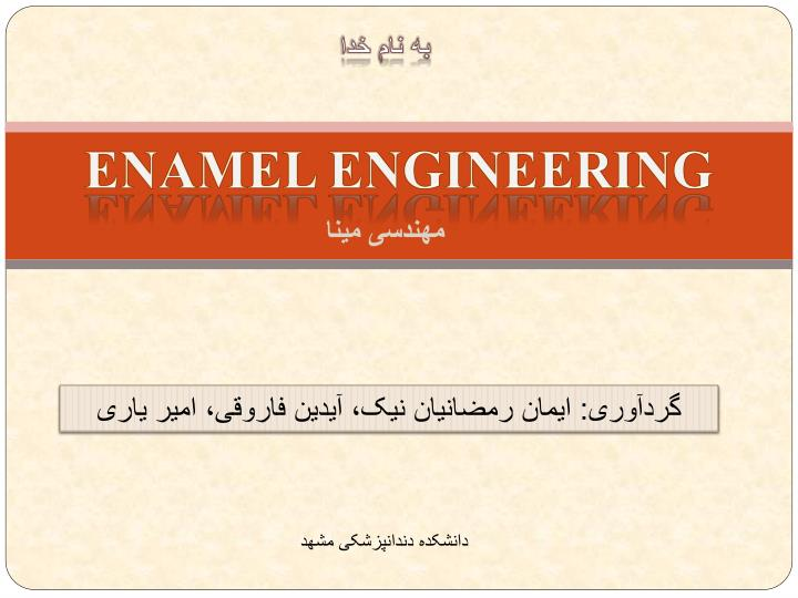Enamel engineering