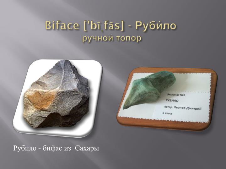 Biface