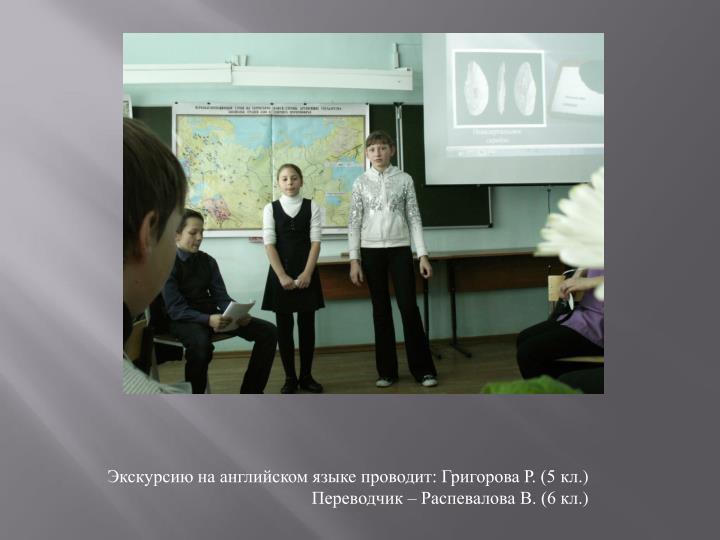 Экскурсию на английском языке проводит: Григорова Р. (5