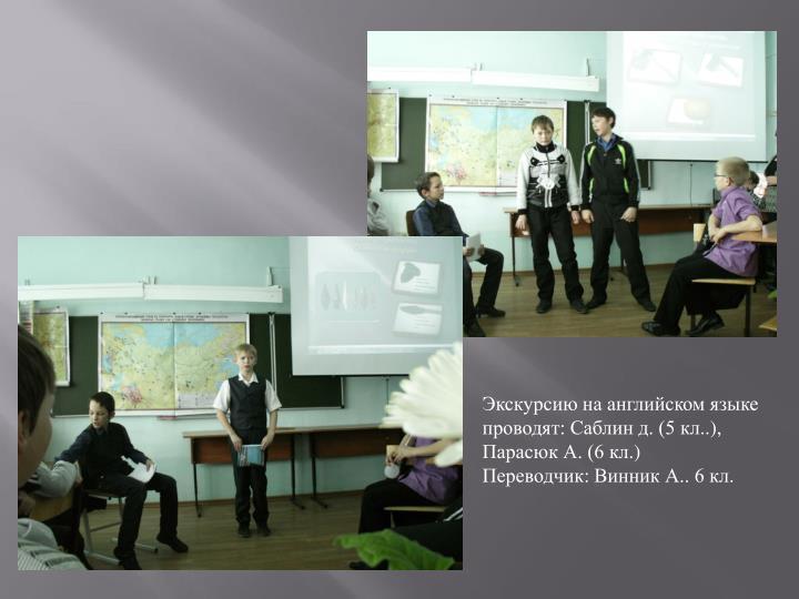 Экскурсию на английском языке
