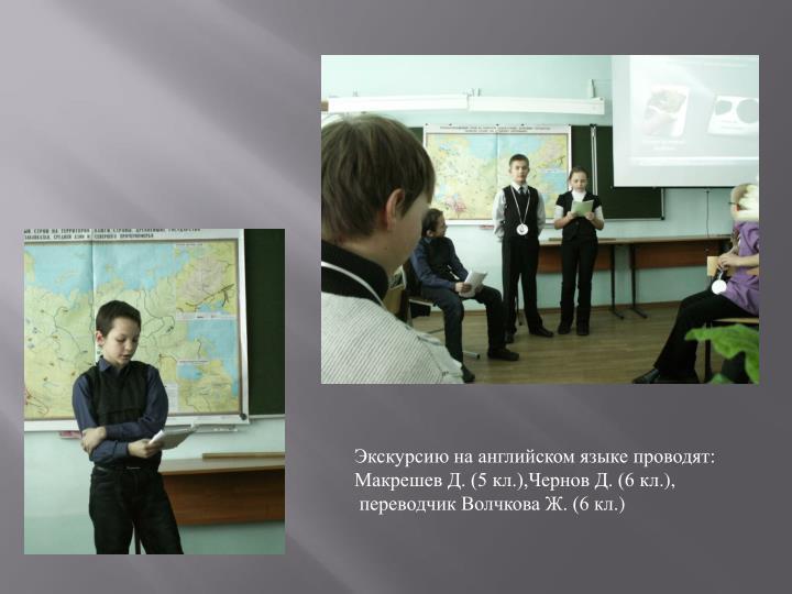 Экскурсию на английском языке проводят: