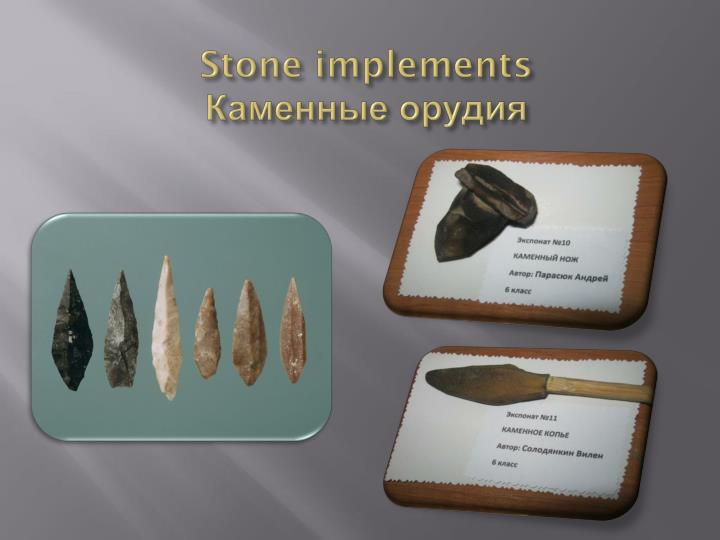 Stone implements