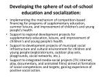 developing the sphere of out of school education and socialization