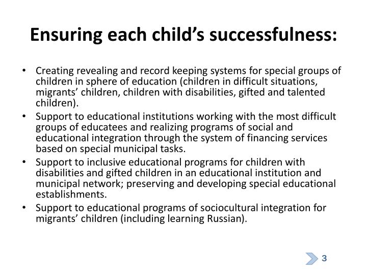 Ensuring each childs successfulness: