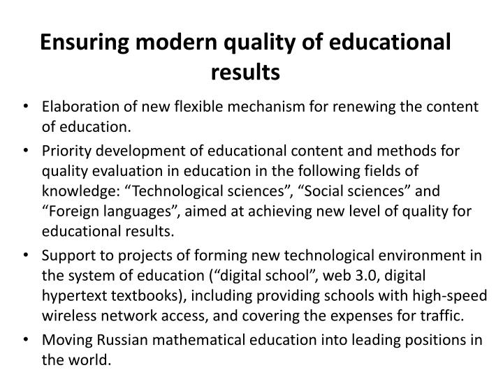 Ensuring modern quality of educational results