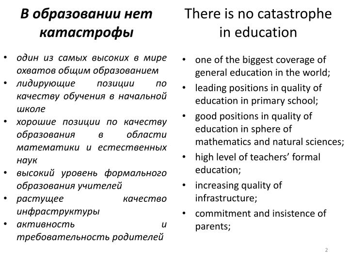 There is no catastrophe in education