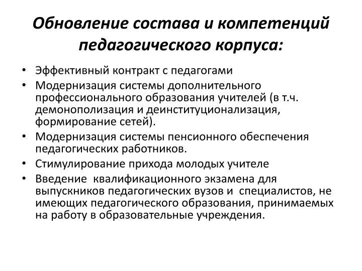 Обновление состава и компетенций педагогического корпуса: