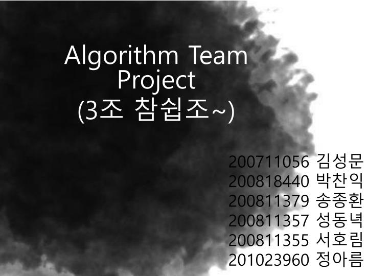 Algorithm team project 3