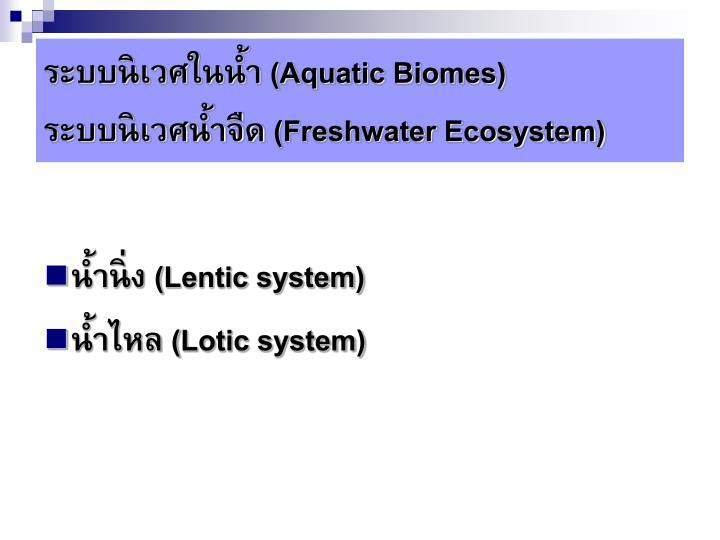 ระบบนิเวศในน้ำ