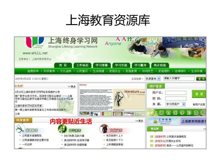 上海教育资源库