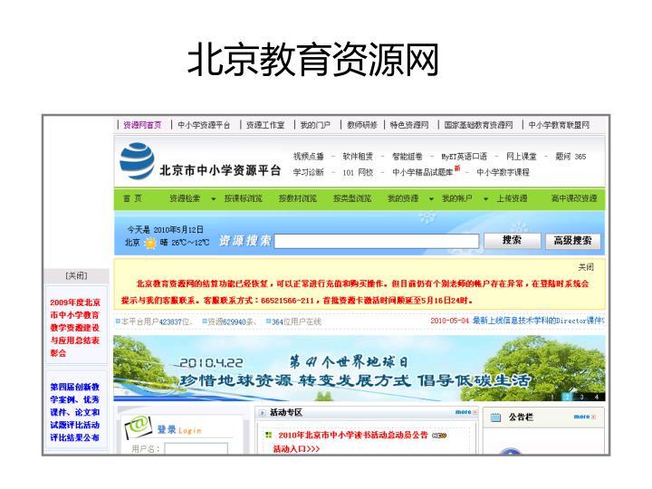 北京教育资源网