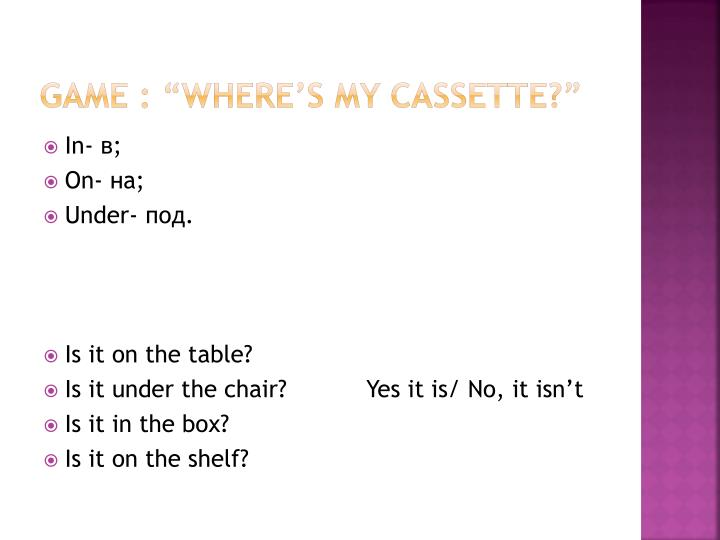 "Game : ""Where's my cassette?"""